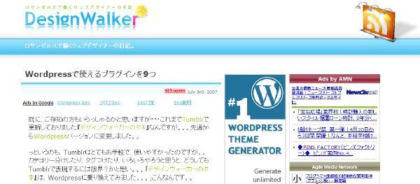 wordpress-designwalker