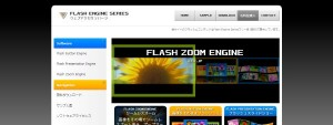 Flash Engine Series